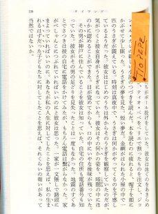 murakamitiopepe2